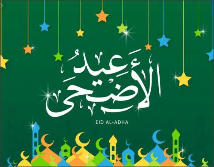 تهنئة السيد والي ولاية أدرار بمناسبة عيد الأضحى المبارك (2021م-1442ه).